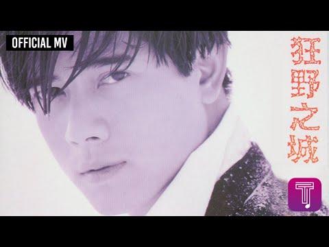 郭富城 Aaron Kwok - 狂野之城 Official Music Video