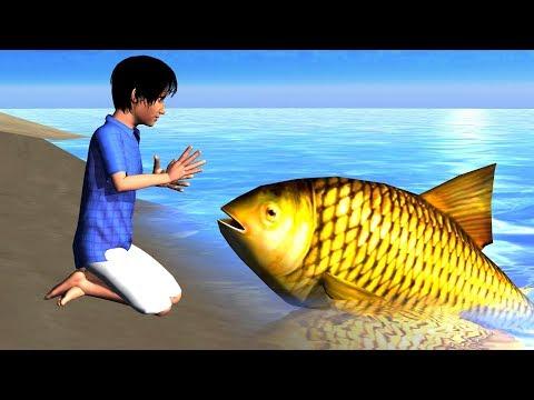 మాయా చేప Telugu Stories - Telugu Moral Stories - Panchatantra Kathalu - Fairy Tales In Telugu