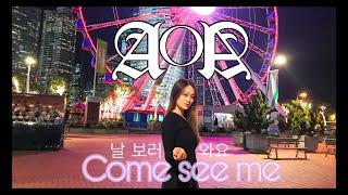 [ 中字CC ] AOA (에이오에이) - COME SEE ME(날 보러 와요) // Dance Cover b…