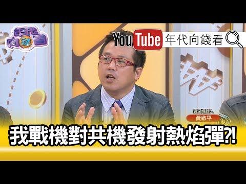 精華片段》黃敬平:熱焰彈有三種!【年代向錢看】
