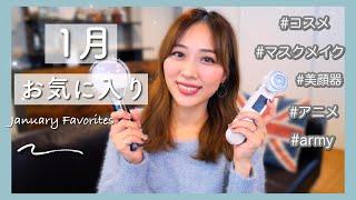 好きが溢れた1月のお気に入り💙テンション爆上げ✨コスメ以外もあり🙋♀️/January Favorites!/yurika