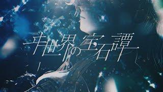 ヰ世界情緒 #14 「ヰ世界の宝石譚」【オリジナルMV】
