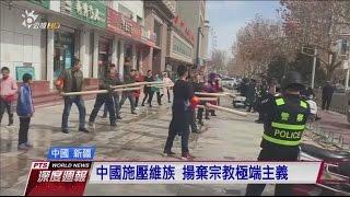 新疆維吾爾自治區 中國全面反恐 20170415 全球現場深度週報