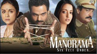Manorama Six Feet Under Full Movie (HD) - Abhay Deol - Gul Panag - Raima Sen - Sarika - Hindi Movie