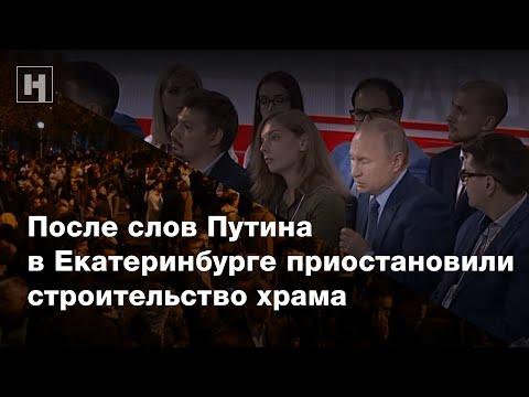 После слов Путина в Екатеринбурге приостановили строительство храма