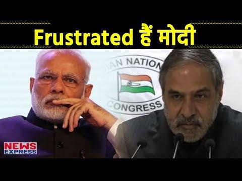 Congress Leader Anand Sharma ने Modi के आरोपों की हवा निकाल दी