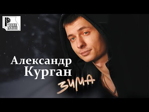 Александр Курган - Зима (Альбом 2012)   Русский шансон
