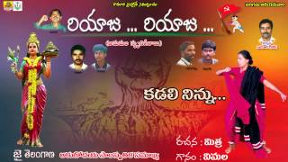 Kadali Ninnu || Vimalakka Telangana Songs || Amarula Smruthi Geethalu || Folk Songs Telugu