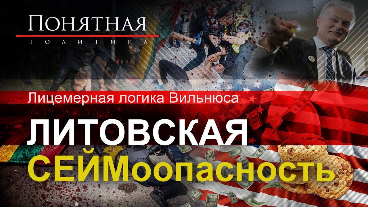 Спонсоры Тихановскойдубинки Вильнюсазадержания активистовложь литовской власти Понятная политика
