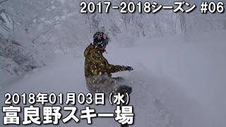 スノー2017-2018シーズン16日目@富良野スキー場】 ぼくのふゆやすみ6...