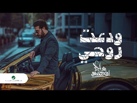 Majid Al Mohandis - Wadaat Rohi - 2021   ماجد المهندس - ودعت روحي - بالكلمات