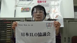 ILO協議会4