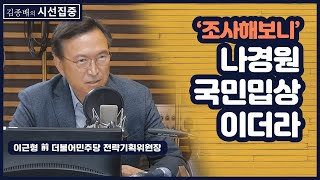 """[김종배의 시선집중] """"동작을, 어려운 지역이라 안 봤다. 나경원"""
