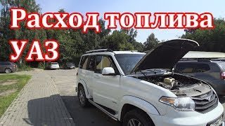 Чип-тюнинг УАЗ Патриот. КРУТИЛКА vs СТОК. Реальный расход бензина