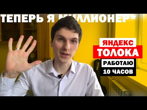 10 ЧАСОВ РАБОТАЮ НА ЯНДЕКС ТОЛОКЕ