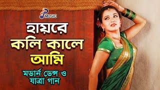 Hayre Koli Kale   হায়রে কলি কালে   Lipi   New Bangla Remix Song   PSP