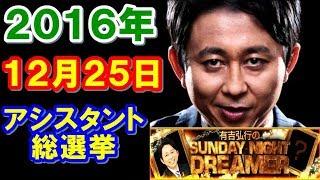 2016年12月25日 有吉弘行のSUNDAY NIGHT DREAMER サンデーナイトドリーマー 2016 12 25