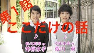 表参道高校合唱部!第1話まとめOver Drive 芳根京子・森川葵 撮影秘話!...