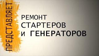 Ремонт стартеров и генераторов(, 2015-12-21T05:30:10.000Z)