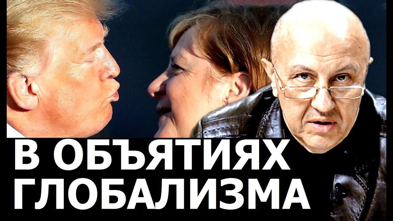 Третья сила в лице альтернативных глобалистов. Андрей Фурсов.