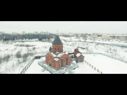 Армянская Апостольская Церковь Сурб Арутюн г.Тверь, Волоколамский пр. 1