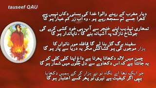Kalam-e-Iqbal read by Zia Mohyeddin - zamana aaya hai be hijabi ka