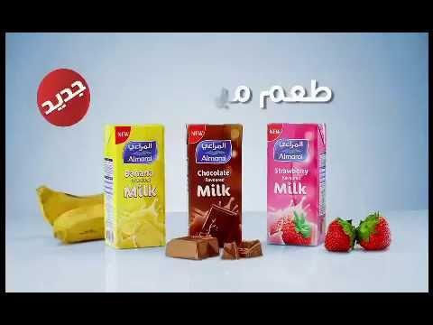اعلان حليب المراعي بنكهة الفراولة والموز و الشيكولاتة Youtube