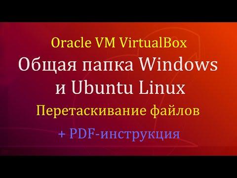 Создание общей папки и перетаскивание файлов между Windows 10 и Ubuntu Linux на VirtualBox