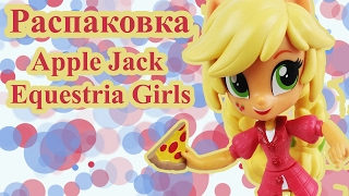 My Little Pony Эпл Джек из Девочек Эквестрии / Apple Jack of Equestria Girls Unboxing Review