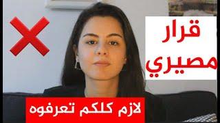 ردي على التعليقات السلبية والسب!!!!