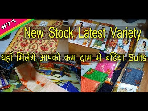 Suits In Wholesale | Kucha Natwan | Chandni Chowk | Rahul Baghri