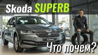 Сколько стоит владеть SKODA SUPERB 2019 Рубрика #ЧтоПочем на канале InfoCar тест драйвы авто
