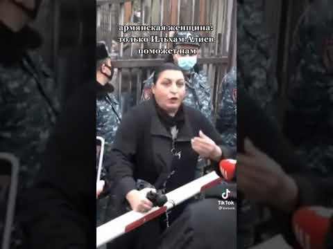 бедная армянская женщина. 2 часть