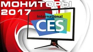 CES2017: Мониторы 2017 года