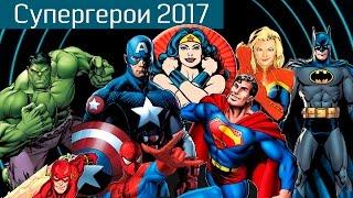 Супергерои 2017: каких суперменов и суперженщин покажет нам Голливуд в 2017 году?