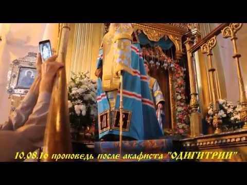 видео: 10 08 16 проповедь митрополита Сергия после акафиста ОДИГИТРИИ