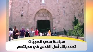سياسة سحب الهويّات تهدد بقاء أهل القدس في مدينتهم