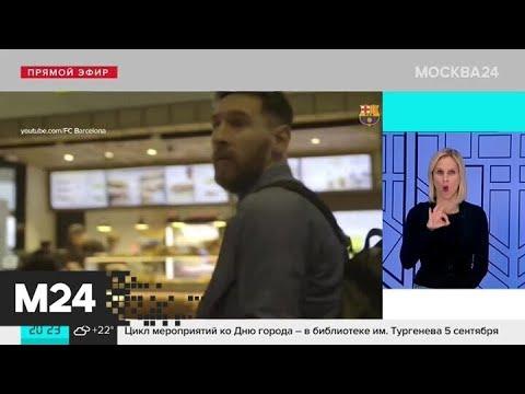 """Месси объявил, что останется в """"Барселоне"""" - Москва 24"""