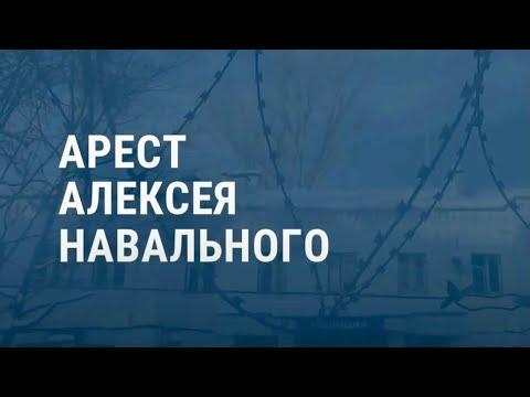 Навальный арестован на 30 суток | НОВОСТИ | 18.01.21