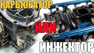 видео Как переделать с карбюратора на инжектор и что нужно?