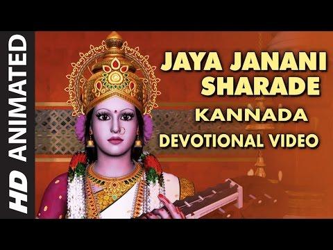 Jaya Janani Sharade Song | Sharada Devi Kannada Songs |K.S.Surekha|Kannada Devotional Animated Video