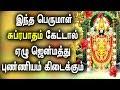 Powerful  perumal suprabatham | Venkateswaran Bhakti Padangal | Best Tamil Devotional Songs
