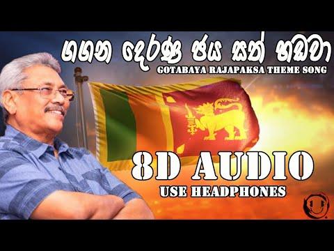 8d-audio-|-gagana-derana-|-gotabaya-rajapaksha-theme-song-[-use-headphones-]