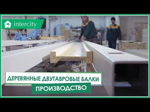 Видео Изготовление двутавровой балки с