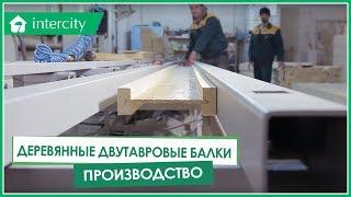 Производство деревянных двутавровых балок(Видео о технологии производства и изготовлении деревянных двутавровых балок компания InterCity - ведущий прои..., 2015-05-06T13:54:50.000Z)