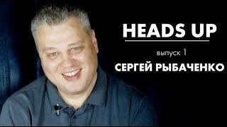 Сергей GIPSY Рыбаченко — о деньгах, религии, лени и формуле счастливой жизни/ HEADS UP #1