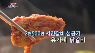 [성공다큐-정상에 서다] 51회 : 2천500원 서민갈비 성공기…유가네 닭갈비 / 연합뉴스TV (YonhapnewsTV)