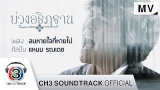 ลมหายใจที่หายไป Ost.บ่วงอธิฏฐาน | แหนม รณเดช | Official MV