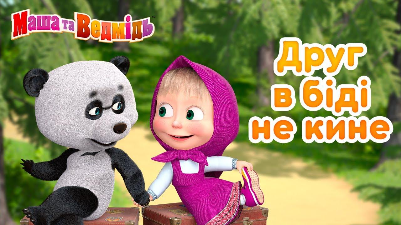 Маша та Ведмідь 👱♀️🐻 Друг в біді не кине 🤝😄 Збірник серій для всієї родини 🎬 Маша и Медведь