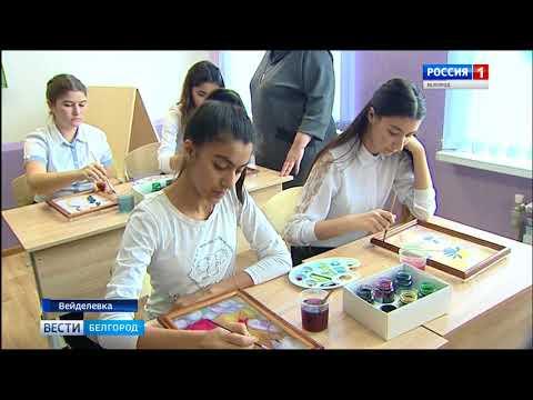 ГТРК Белгород -  Детскую школу искусств открыли в Вейделевке после ремонта